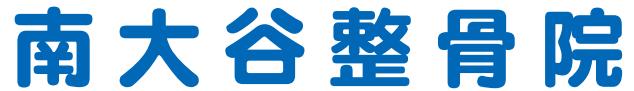 南大谷整骨院|東京都町田市南大谷の整骨院